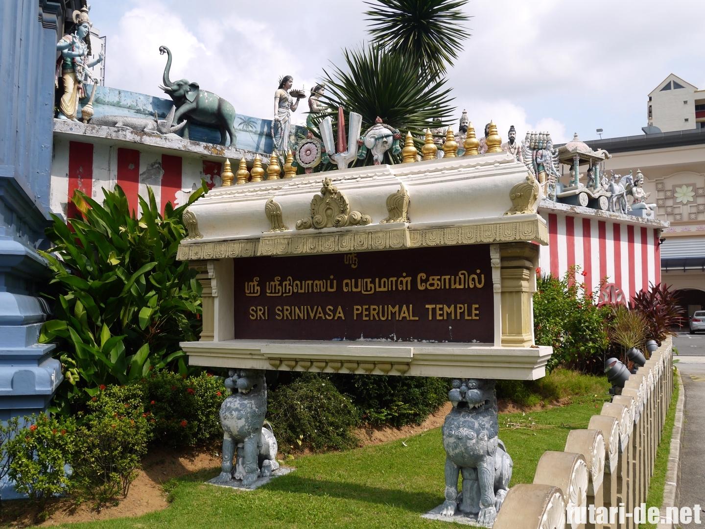 シンガポール スリ・スリニヴァサ・ペルマル寺院