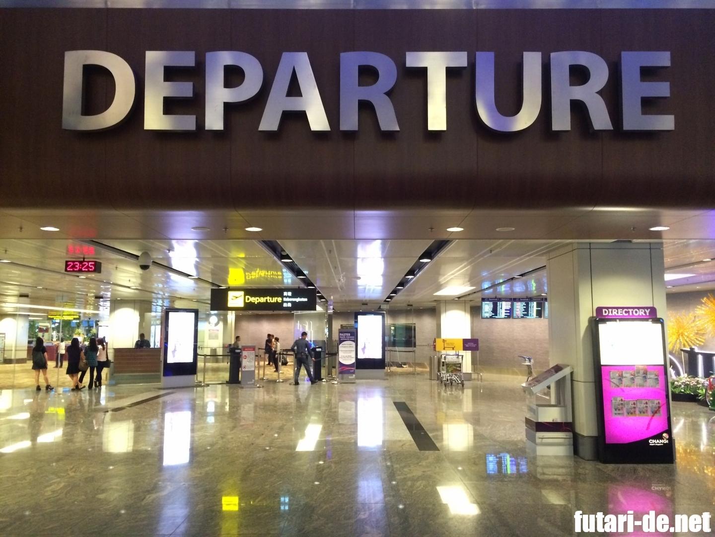 シンガポール チャンギ国際空港 出発ロビー