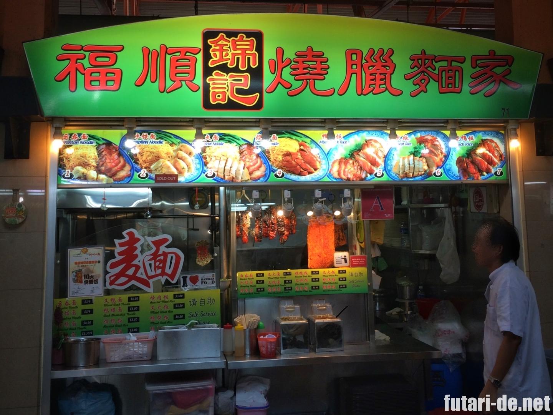 シンガポール マックスウェルフードセンター 福順錦記焼臘麺家