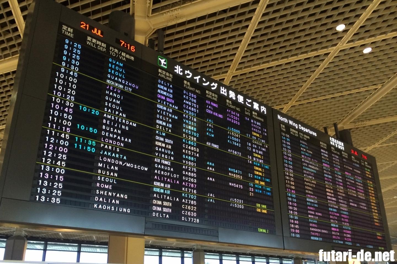 成田空港 北ウイング