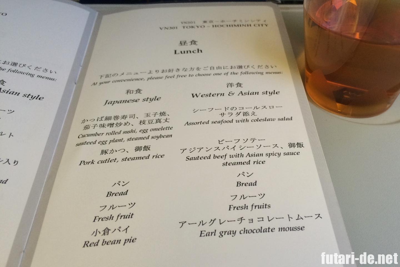 ベトナム航空 機内食 ランチ メニュー