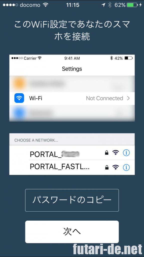 portal_ios_016_password