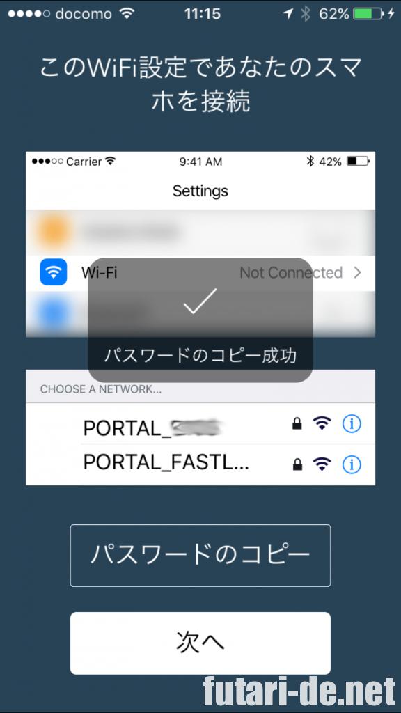 portal_ios_017_copy