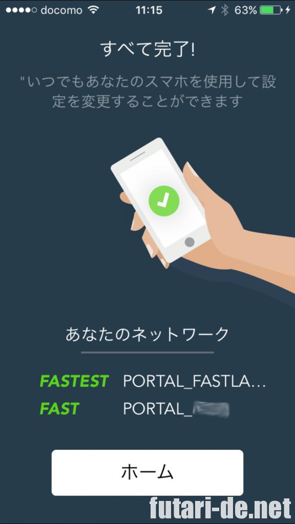 portal_ios_018_complete