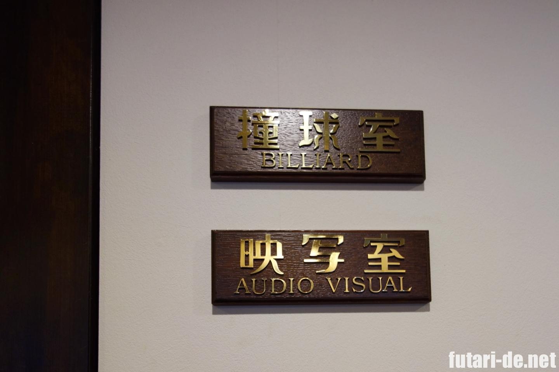 長崎県 雲仙 雲仙観光ホテル 撞球室