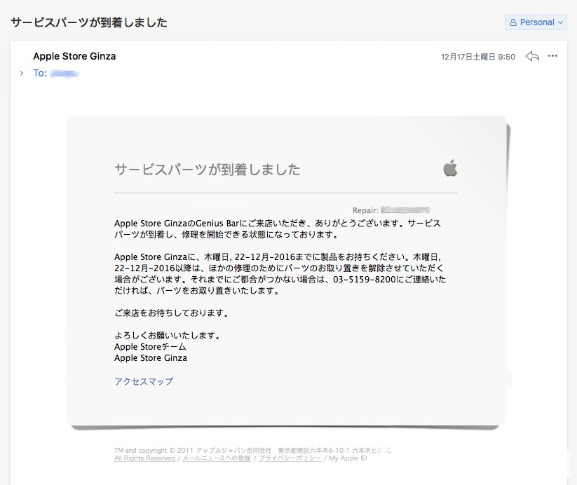 iphone6s-applestore-mail