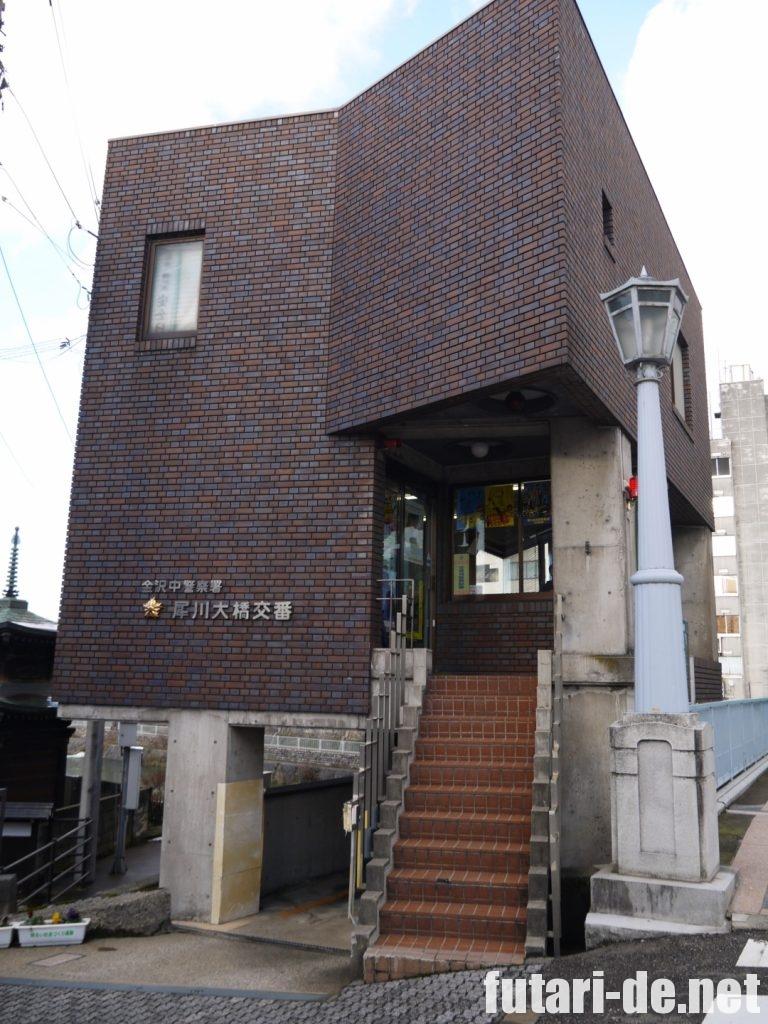 石川県 金沢 犀川大橋交番