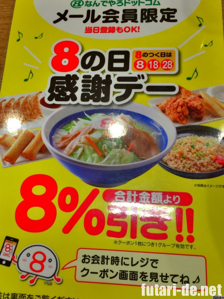 金沢駅 あんと 8番らーめん メニュー 8%引き