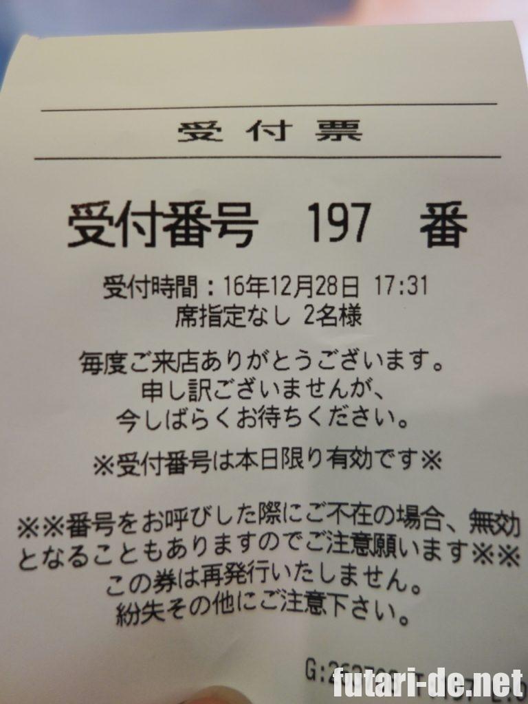 石川県 金沢 もりもり寿し 回転寿し 金沢駅前