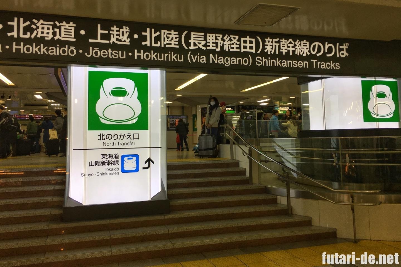 東京駅 北陸新幹線のりば