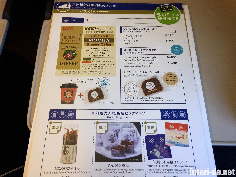 北陸新幹線 はくたか 555号 車内販売メニュー