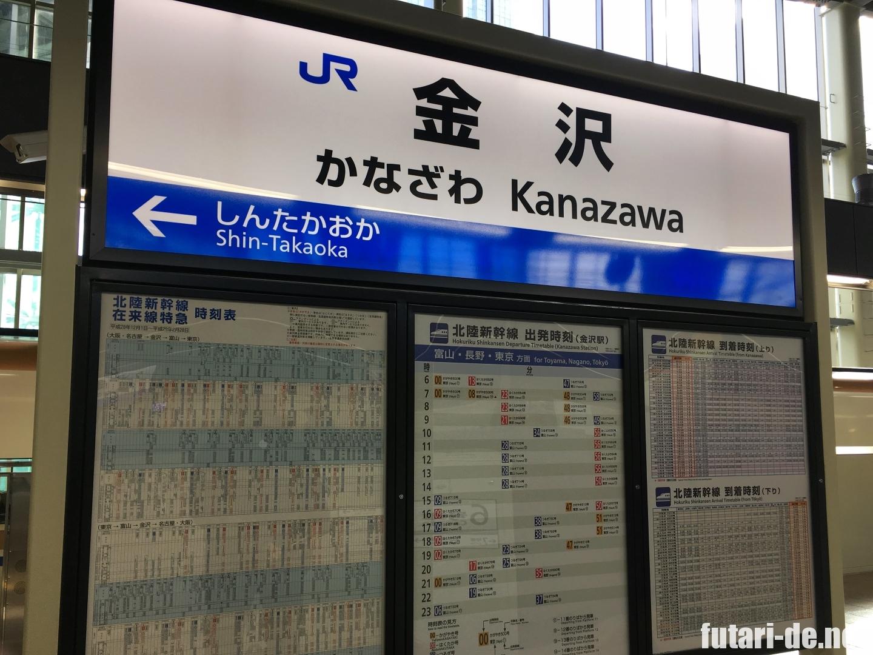 金沢駅 北陸新幹線 はくたか 555号