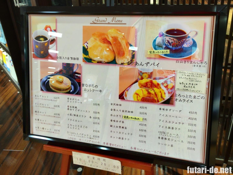 石川県 金沢 金沢文豪カフェ あんず