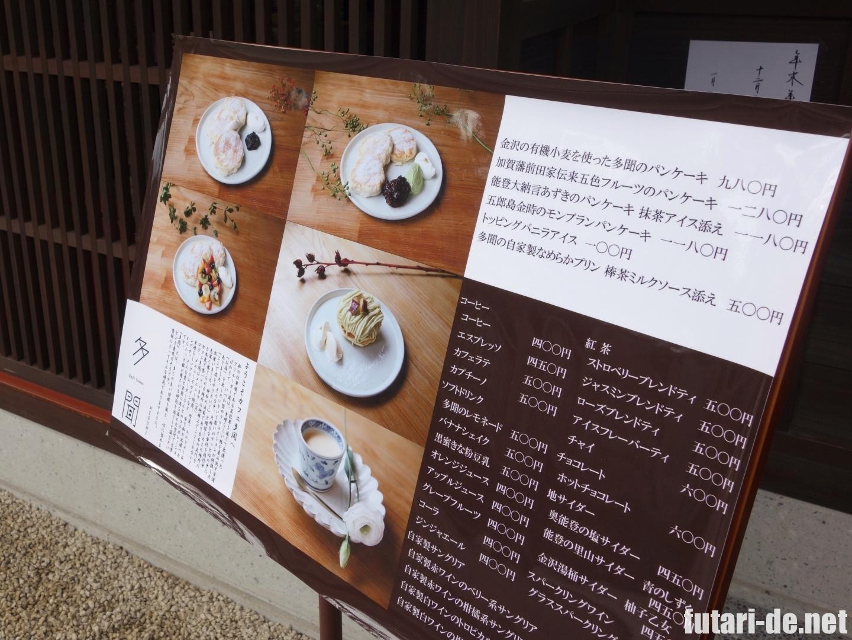 石川県 金沢 ひがし茶屋街 カフェ多聞