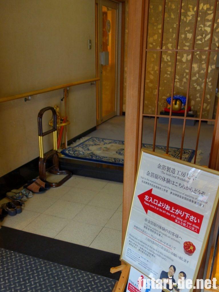 石川県 金沢 ひがし茶屋街 さくだ 金箔貼り体験