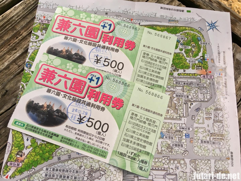 石川県 金沢 兼六園 チケット