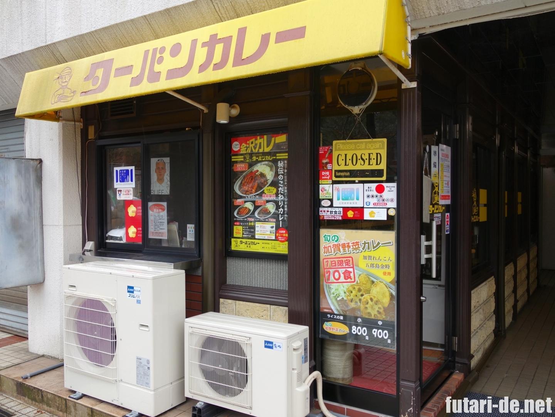 石川県 金沢 香林坊 ターバンカレー 金沢カレー