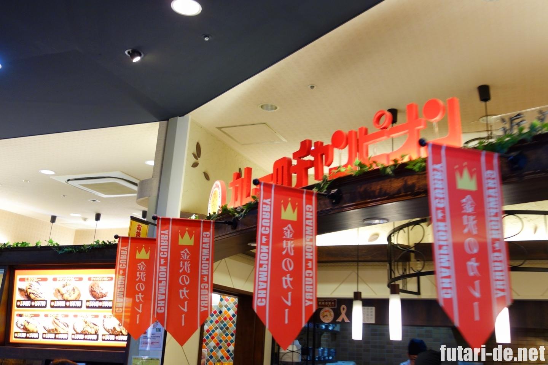 石川県 金沢 カレーのチャンピオン 金沢カレー