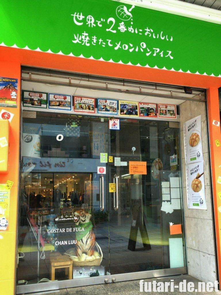 石川県 金沢 片町 世界で2番目においしい 焼きたてメロンパンアイス