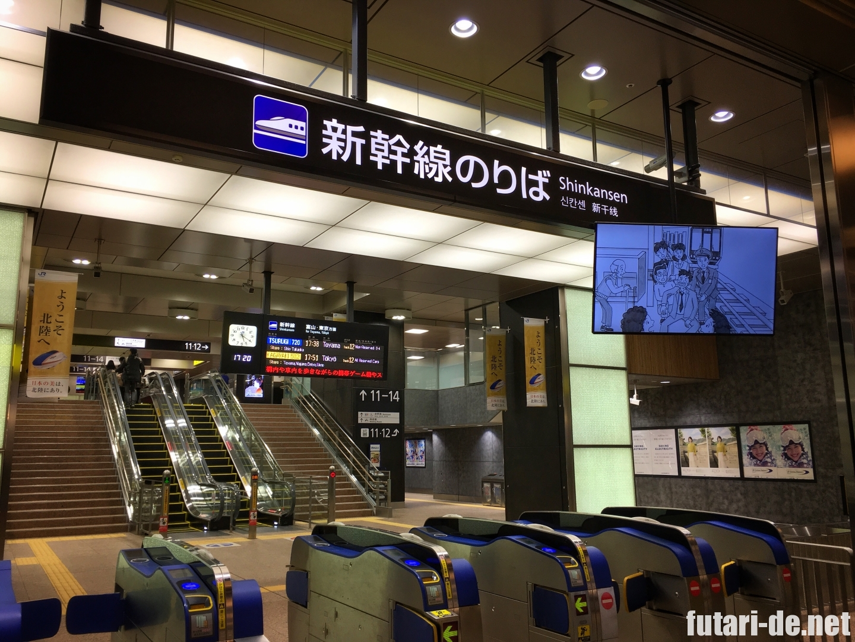 石川県 金沢 金沢駅 新幹線 のりば