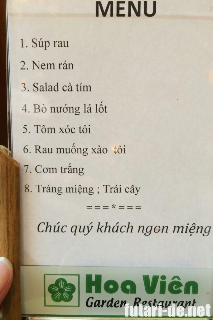 ベトナム フエ レストラン メニュー HOA VIEN