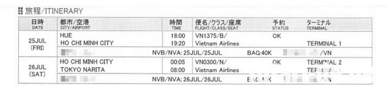 ベトナム フエ ホーチミン 旅程表
