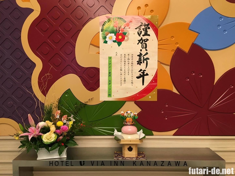 石川県 金沢 金沢駅 ヴィアイン金沢 ホテル