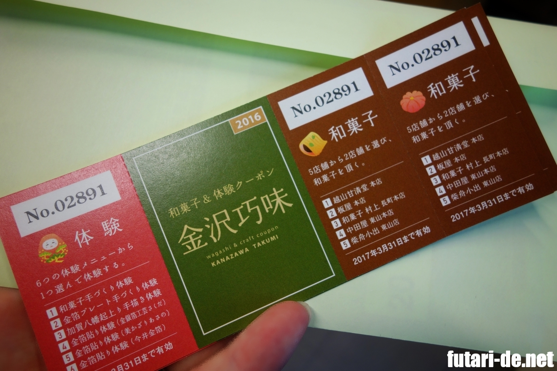 石川県 金沢 金沢巧味 和菓子&体験クーポン