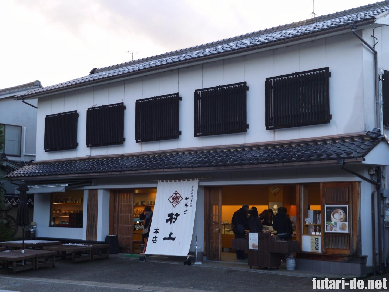 石川県 金沢 金沢巧味 和菓子 村上