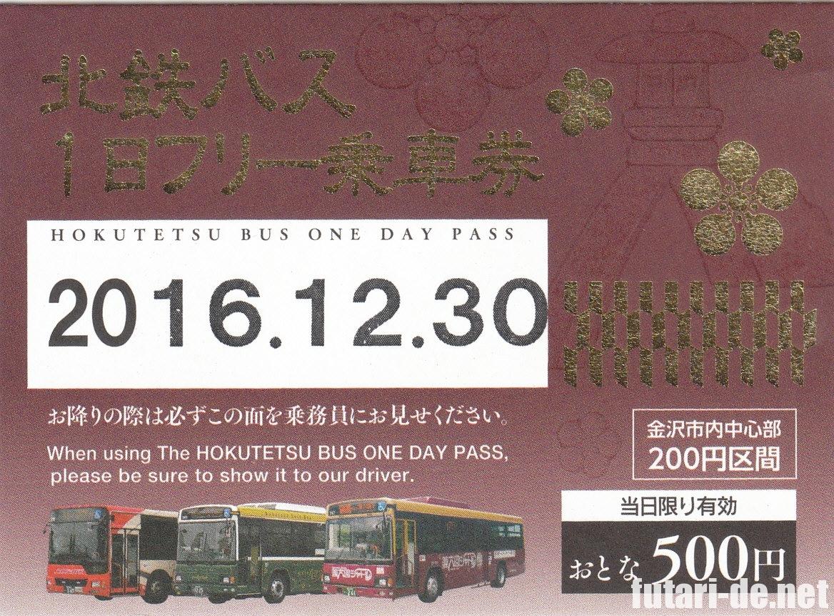 石川県 金沢 金沢巧味 北鉄バス 1日フリー乗車券