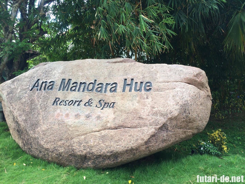 ベトナム フエ アナマンダラフエ ホテル