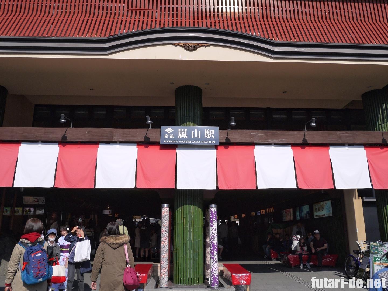 京都府 京都 嵐電 嵐山駅
