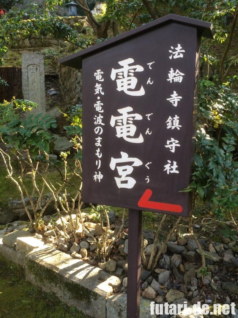 京都府 京都 嵐山 法輪寺 電電宮