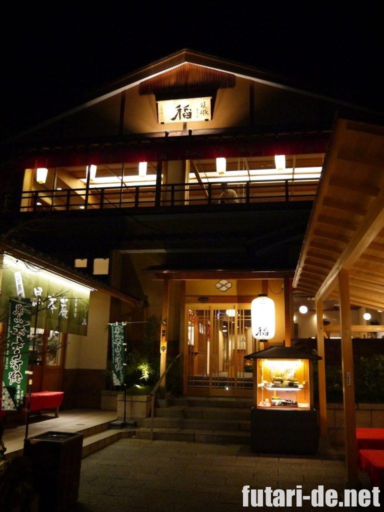 京都府 京都 嵐山 嵯峨とうふ 稲 北店