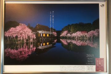 新幹線 広告 そうだ京都、行こう。2015