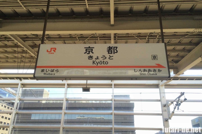 新幹線 東海道新幹線 京都駅