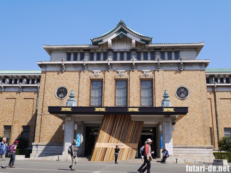 京都府 京都 京都市美術館