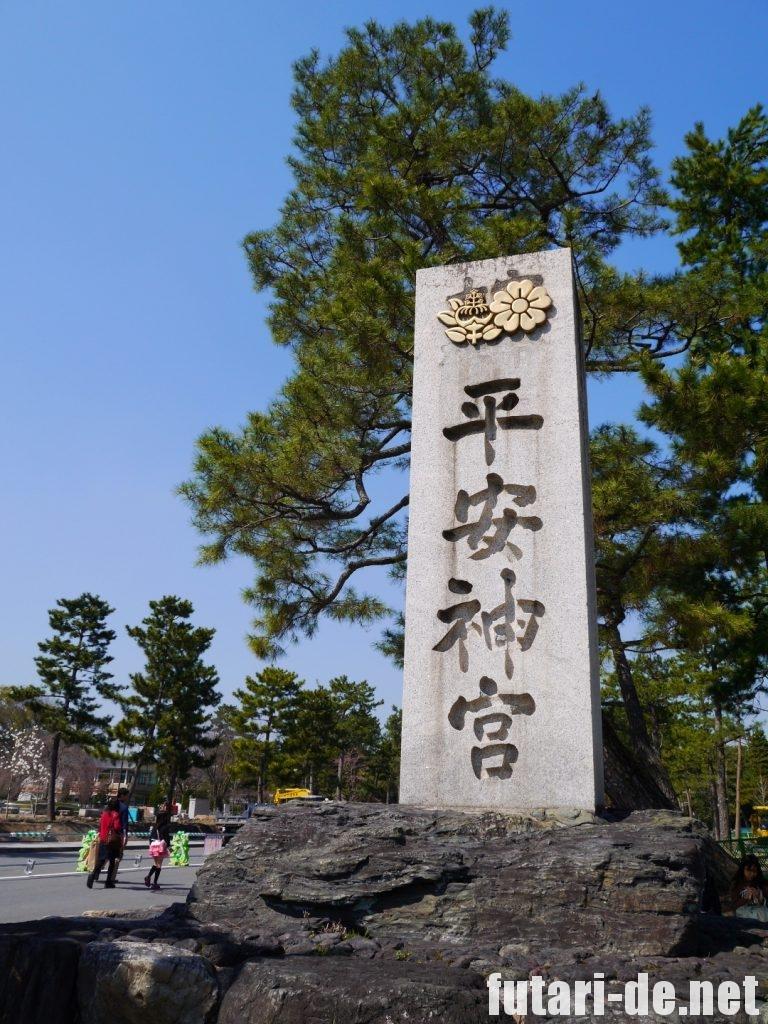 京都府 京都 平安神宮