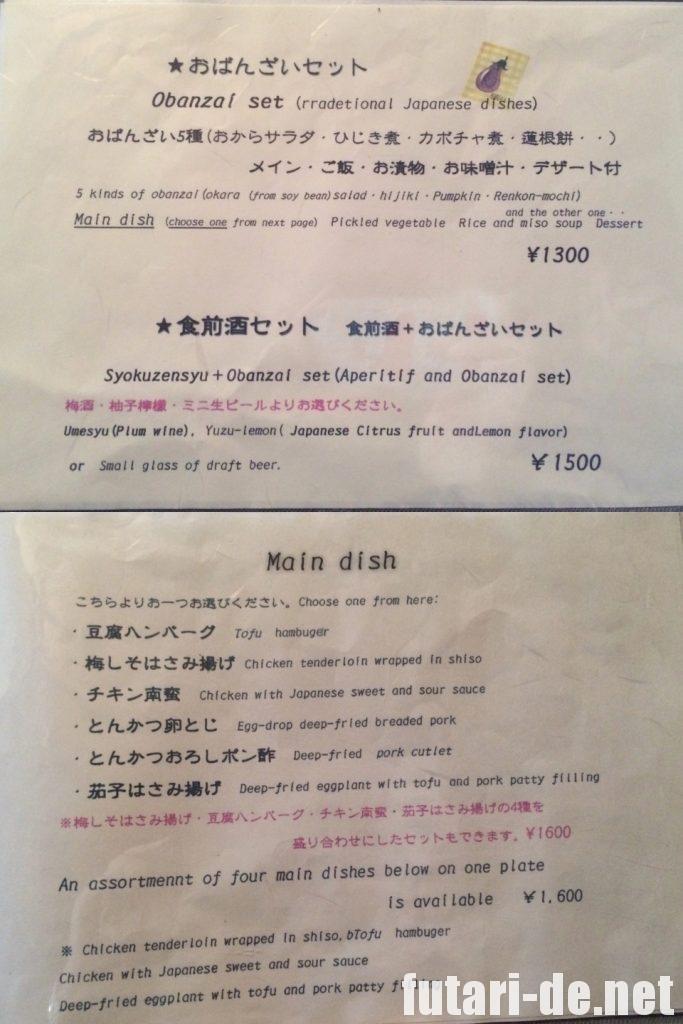 京都府 京都 おばんざい 卯sagiの一歩 カフェ メニュー
