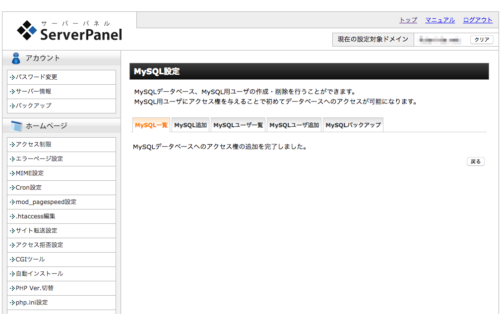 ブログ引越し Xserver MySQL