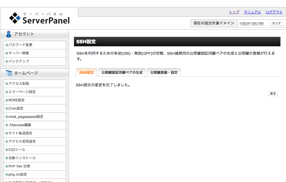 ブログ引越し Xserver SSH