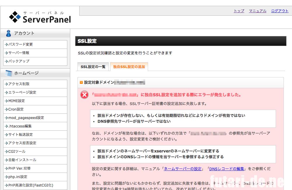 ブログ引越し Xserver SSL error