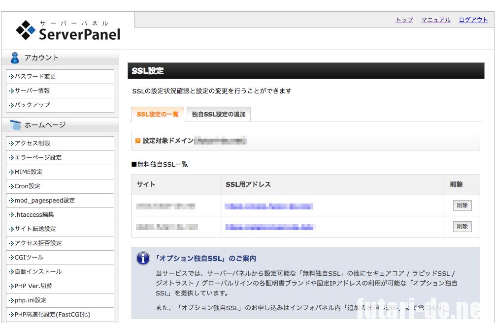 ブログ引越し Xserver SSL