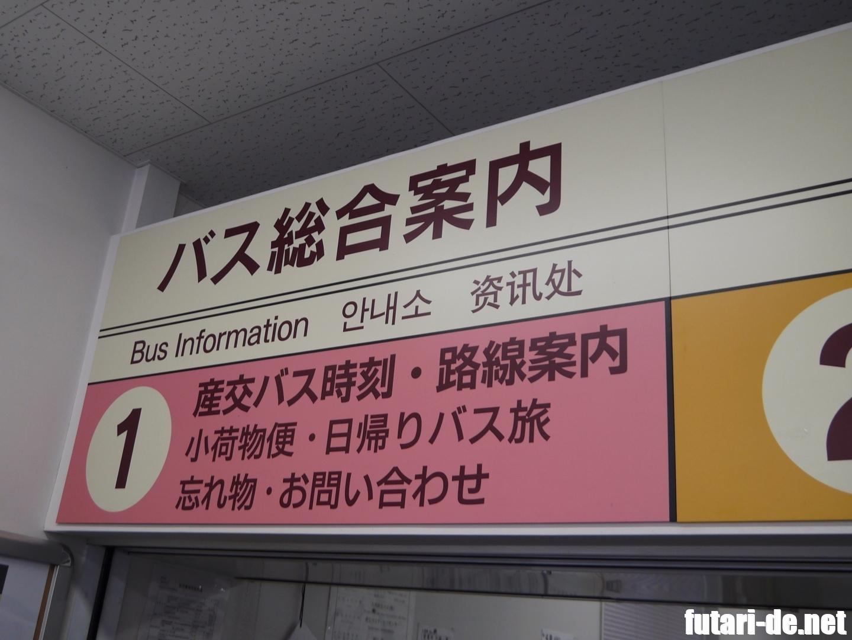 熊本県 熊本市 交通センター バス総合案内所