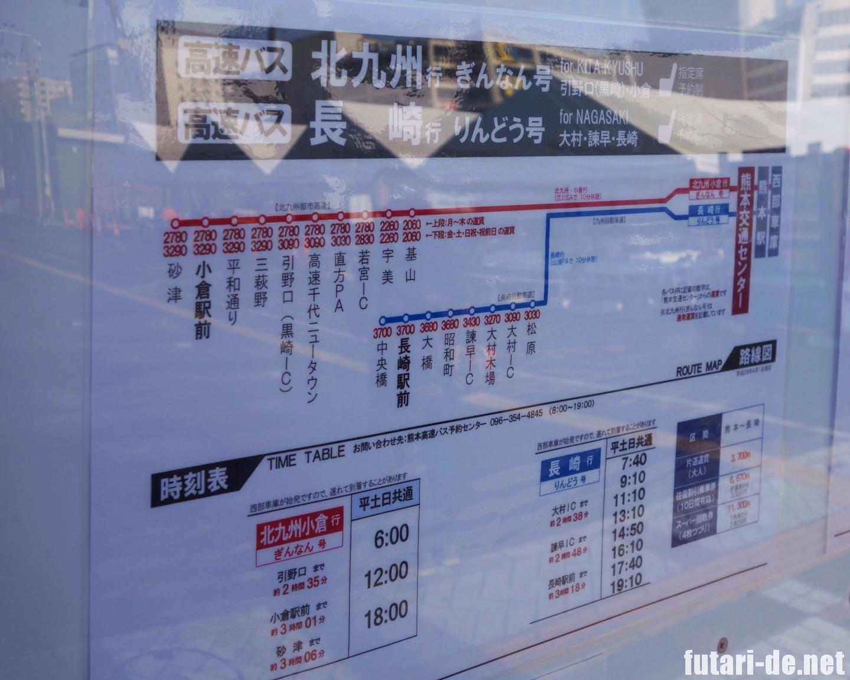 熊本県 熊本市 交通センター バス総合案内所 りんどう号