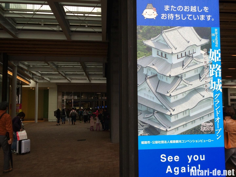 兵庫県 姫路市 姫路駅 姫路城