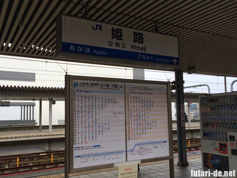 兵庫県 姫路市 姫路駅 JR