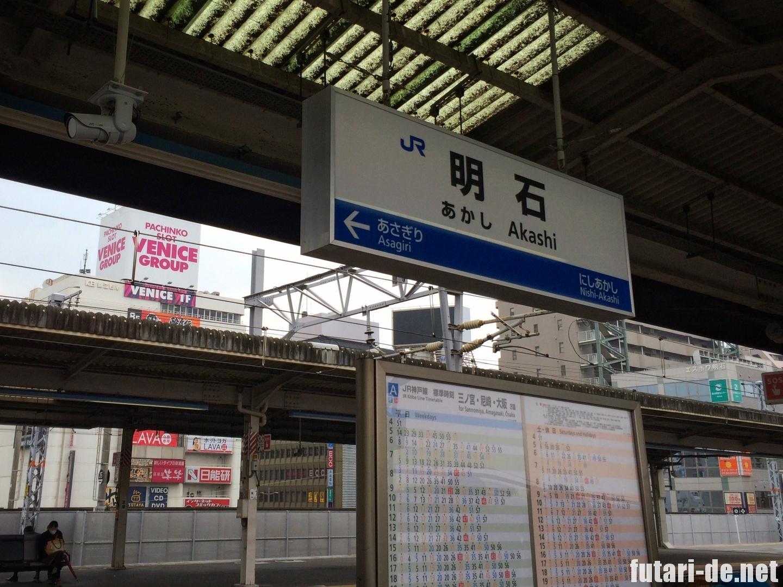 兵庫県 姫路市 明石市 明石駅 JR