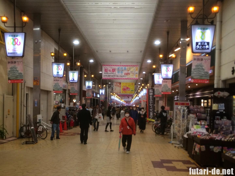 兵庫県 姫路市 みゆき通り