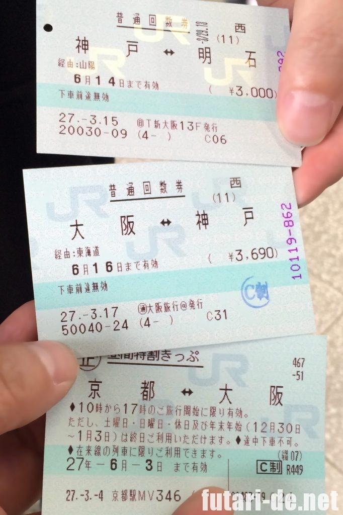 兵庫県 明石市 京都 格安チケット